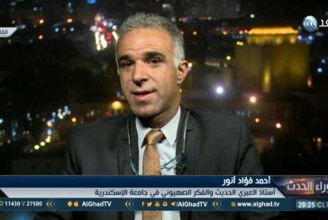 فيديو| أكاديمي يطالب بضغط عربي على أمريكا وإسرائيل لتسوية ملف السلام