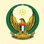 الإمارات تعلن استشهاد أحد جنودها المشاركين في «اعادة الأمل» باليمن