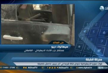 فيديو| مستشار حزب الاتحاد الديمقراطي يؤكد قرب تحرير كامل مدينة الطبقة بسوريا
