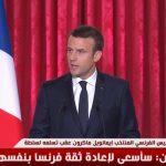 فيديو |ماكرون: احتاج لكل النخب للعمل لصالح الشعب الفرنسي