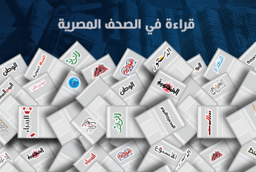 صحف القاهرة:السيسى يعرض رؤية مصر لمواجهة الإرهاب أمام قمة الرياض..وإجراءات عاجلة لكبح الغلاء