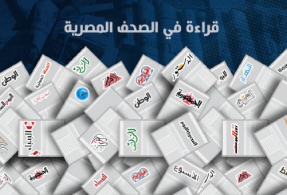 صحف القاهرة:أكبر سعر فائدة في تاريخ مصر..وإجراءات غير تقليدية للتخفيف عن محدودي الدخل