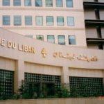 حاكم المركزي اللبناني: لا نخطط لرفع أسعار الفائدة
