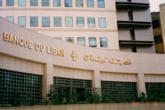 وسائل إعلام لبنانية: الحكومة تعيد تعيين رياض سلامة حاكما للمصرف المركزي