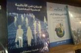 «الإعلان في الأنظمة الإعلامية المعاصرة» كتاب يرصد تطور المنظومة عالميا