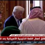 فيديو| «قمم الرياض الثلاث» تسعى لتكوين تحالف عربي خليجي إسلامي أمريكي