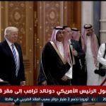 فيديو| لحظة وصول الرئيس الأمريكي دونالد ترامب إلى مقر القمة في الرياض