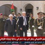 شاهد| مراسم استقبال الرئيس الأمريكي في الأراضي الفلسطينية