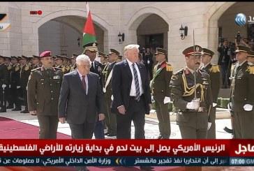 شاهد  مراسم استقبال الرئيس الأمريكي في الأراضي الفلسطينية