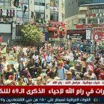 فيديو| مسيرات في رام الله لإحياء الذكرى 69 للنكبة