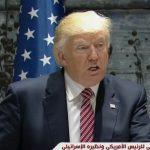فيديو| ترامب: الملك سلمان يسعى لتحقيق السلام