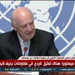 فيديو| دي ميستورا: هناك تمثيل كردي مناسب في مفاوضات جنيف