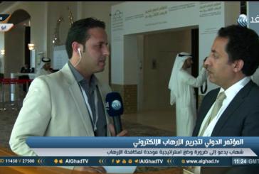 فيديو| أبرز أهداف المؤتمر الدولي لتجريم الإرهاب الإلكتروني