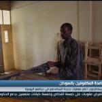 شاهد| مركز لمساعدة المكفوفين في السودان