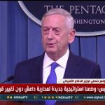 فيديو| وزير الدفاع الأمريكي: التحالف الدولي يتعهد بتدمير «داعش»