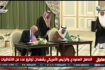 فيديو| توقيع اتفاقيات بقيمة 280 مليار دولار بين الرياض وواشنطن