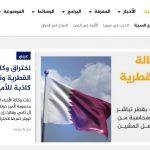 ماذا قال موقع قناة «الجزيرة» عن تصريحات أمير قطر