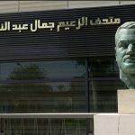 صور| متحف جمال عبد الناصر.. تاريخ زعيم ووطن