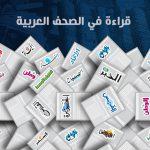 الصحف العربية:حراك شعبي «فلسطيني» متواصل لدعم الأسرى..و«تحصين» دمشق بالمصالحة قبل «جنيف»