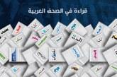 الصحف العربية:إضراب عام شامل يعم الضفة والقدس المحتلتين..و«ترامب» متفائل بالتوصل إلى اتفاق سلام