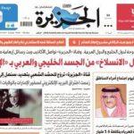 صحيفة سعودية: قطر تواصل «الانسلاخ» من الجسد الخليجي والعربي بـ«الإرهاب!»