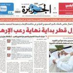الصحف السعودية :«طفح الكيل»..عزل قطر بداية نهاية رعب الإرهاب