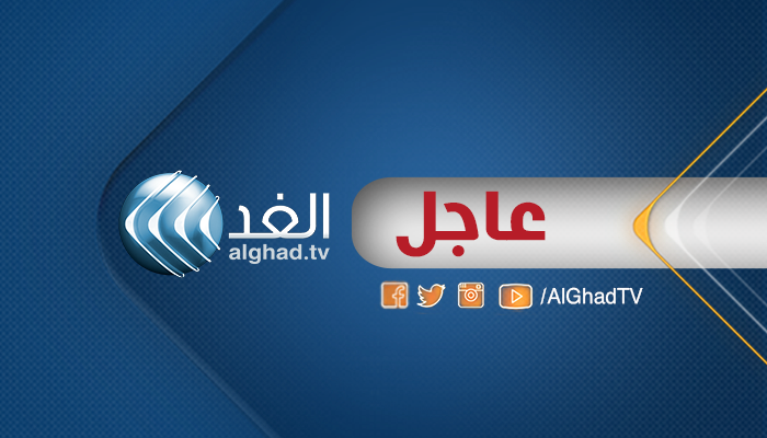 www.alghad.tv/wp-content/uploads/2017/07/عاجل