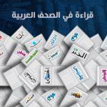 الصحف العربية: هجمة استيطانية لتهويد القدس ..والعالم يدين إرهاب قطر