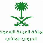 الديوان الملكي السعودي يعلن وفاة الأمير بندر بن فهد آل سعود