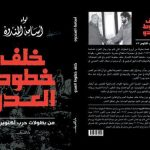 «خلف خطوط العدو»..كتاب يرصد بطولات القوات المسلحة المصرية في حرب أكتوبر