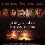 الفيلم الفلسطيني «كتابة على الثلج» يفتتح مهرجان قرطاج السينمائي
