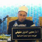 «البحوث الإسلامية» يعقد دورات لتفنيد أفكار وشبهات المتطرفين