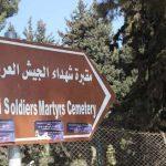 مستوطنون يقتحمون مقبرة شهداء الجيش العراقي جنوب جنين