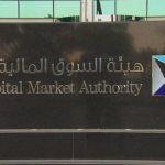 هيئة السوق السعودية: إقامة دعوى بحق مشتبه بهم في فضيحة موبايلي