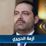 فيديو| تيار المستقبل: نتفق مع رؤية السعودية بشأن حزب الله والحريري سيعود للبلاد بعد زيارة فرنسا