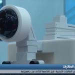 فيديو| روبوت ذكي يفحص الطائرات التجارية قبل إقلاعها