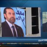 قيادي بتيار المستقبل: عودة الحريري متروكة لتقديره للمخاطر الأمنية