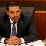 الحريري: إقامتي في السعودية من أجل إجراء مشاورات حول مستقبل لبنان