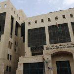 تراجع احتياطي العملات الأجنبية بالأردن 3.5% في 4 أشهر