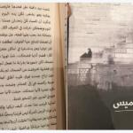 السعودية تسحب كتابا وصف بـ«الإباحي» وتفتح تحقيقا بشأنه