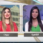 فيديو| خبيرة تجميل لبنانية تتحدث عن أحدث صيحات ماكياج الشتاء