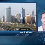 فيديو| مراسل الغد: زيارة الحريري للإمارات تبدد الشكوك بشأن شائعة احتجازه في السعودية