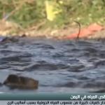 فيديو  اليمن يواجه أزمة مياه خانقة وتداعيات خطيرة