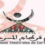11 عملا مسرحيا في المسابقة الرسمية لأيام قرطاج المسرحية