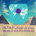 بدء فعاليات الجلسة الافتتاحية لمنتدى شباب العالم في مصر