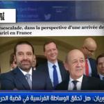 فيديو| هل تحقق الوساطة الفرنسية مبغاها في قضية الحريري؟