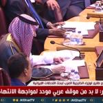 بث مباشر   الاجتماع الطارئ لوزراء الخارجية العرب لبحث التدخلات الإيرانية بالمنطقة