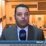فيديو| مراسل الغد: حزمة من الإجراءات تنتظر إيران من دول الجامعة العربية