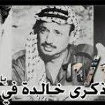 «الأب الشرعي» للنضال الفلسطيني..«أبو عمار»ربط التاريخ والجغرافيا بجسده
