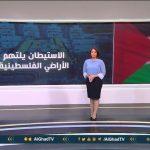 فيديو| الاستيطان يلتهم الأراضي الفلسطينية